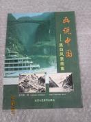 画说中国:黑白风景画集