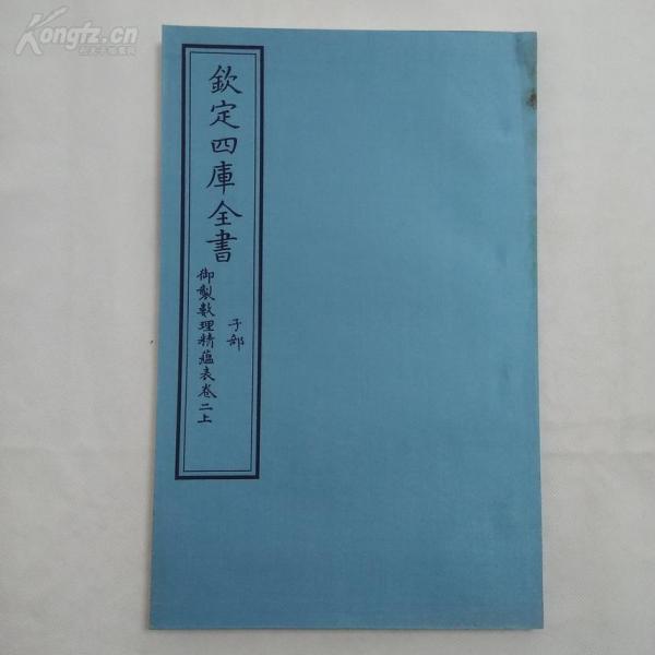 欽定四庫全書 子部:天文演算法類《御制數理精蘊表卷二上》一卷一冊    當代套色三希堂影印本 大16開 綾子面包背裝