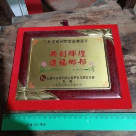 1998年石狮市旅港同乡会第五届理事会敬赠 铜牌(已装裱入框)赠市政协(尺寸长24cm宽19cm)走快递