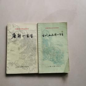 中国古典文学作品选读,唐诗一百首