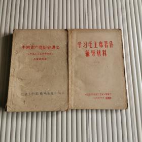 中国共产党历史讲义(新民主主义革命时期)
