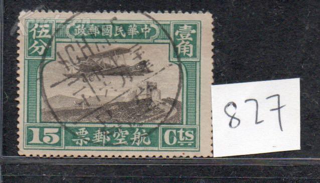 (827)民航二15分销宜昌二十年七月二十六戳