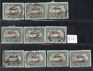 826)民航二15分信销10枚