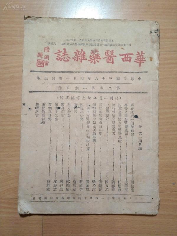 民国出版的医学杂志《华西医药杂志》第二卷第一期。