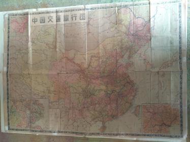 1959年《中国交通旅行图》一大张,有破损如图,77x54㎝,w3