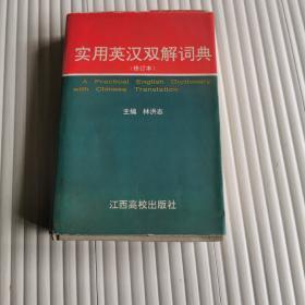 实用英汉双解词典,修订版