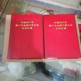 中国共产党第十次全国代表大会文件汇编,不缺页无勾画   两册合拍