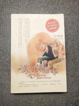 张小娴精品散文集32x3-1
