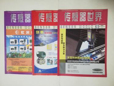 传感器世界 期刊3本通走