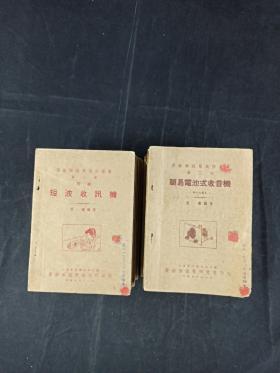 民国二十年(1931)上海中华书局印行《真空管收音机造法》、1951年华东装甲兵电讯编研室编印《无线电基础教程》、业余无线电研究社印行《简易电池式收音机》等 平装书一组二十册 HXTX308992