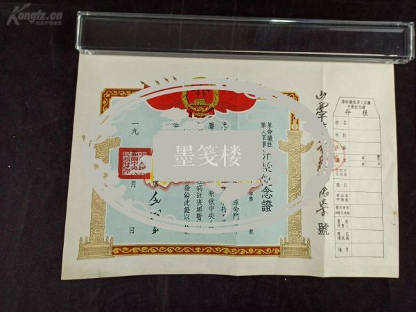 空白 革命牺牲军人家属《光荣纪念证》一张 HXTX308357