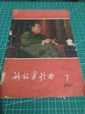1967年《解放军歌曲》第7期一册全。x1
