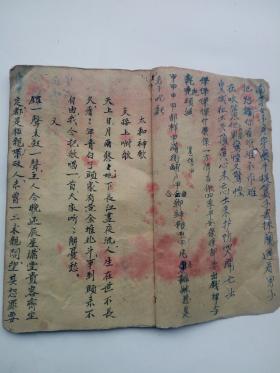 稀见手抄唱本,失传的民俗文化,具体见图