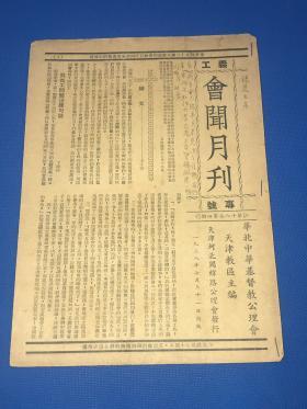 1938年 天津教区主编 《会闻月刊》专号 第18卷第4期