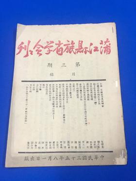 民国35年 《蒲江县旅声同学会会刊》第三期  一册全