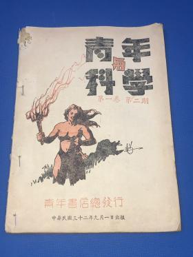 民国32年 《青年与科学》第一卷 第二期   抗日战争时期重庆创办科学刊物