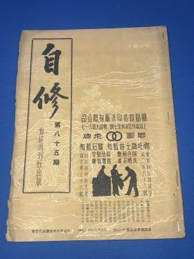 民国28年 《自修》第85期  封面为印染厂蓝布广告