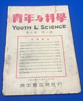 民国34年 《青年与科学》第二卷 第一期 抗日战争时期 重庆创办科学刊物