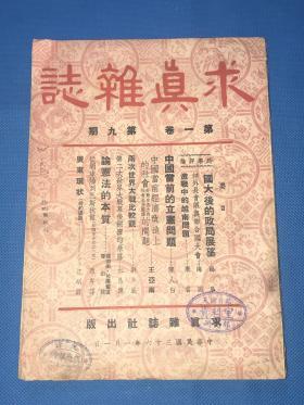 民国36年 《求真杂志》第一卷 第九期  停刊号