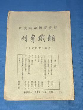 民国34年  经济部矿冶研究所《钢铁专刊》一册全