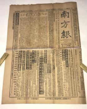清代老报纸 光绪31年 《南方报》两大张 八版  每版尺寸 54*39cm