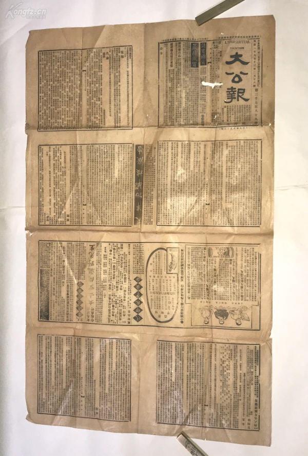 1913年 2月28日 《大公报》第3789号   一大张   102*63c?m