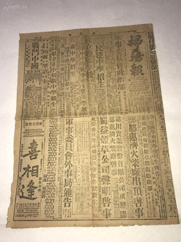 民国34年 8月11日  《扫荡报》四版一大张   刊载 日本政府请求投降 等  每版尺寸为 53.5*39cm