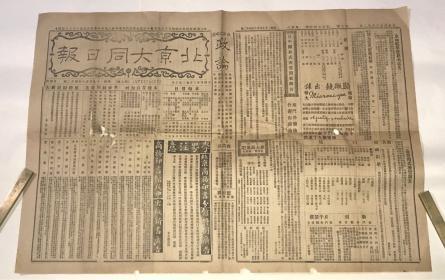 清代老报纸  光绪戊申年 《北京大同日报》第七号 两大张八版