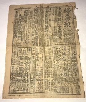 民国34年   8月27日 《扫荡报》四版一大张 全   内容有 中苏友好同盟条约    每版尺寸  54*40.5c?m
