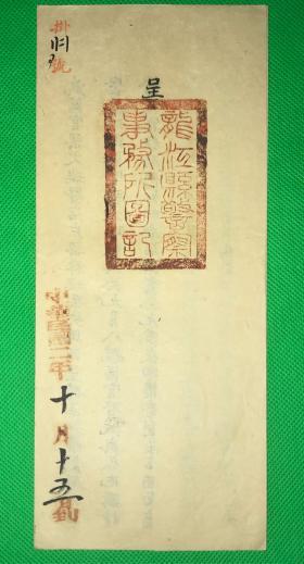 民国二年   黑龙江 龙江县 警务长 陈光玠 呈文一份  25.5*43cm