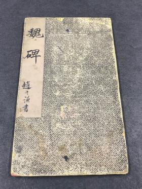 旧拓  魏碑  一册  33.3*19.8cm