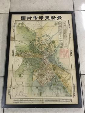 民国35年 《最新天津市街图》 一张   77.5*53.5 cm