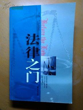 法律之门:法律过程导论