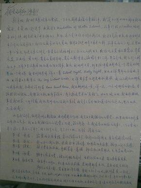 黄泳雩黄中羊家书信扎一批(面谈13202059136