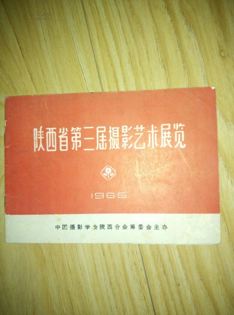 陕西省第三届摄影艺术展览  1965年                      --- 【包邮-挂】