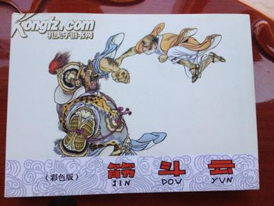 《筋斗云》刘继卣 天津人美彩色版 一版一印 名家名作
