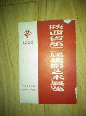 陕西省第二届摄影艺术展览  1963年  请注意描述                      --- 【包邮-挂】