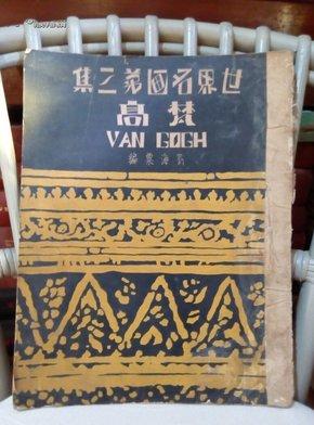 世界名画第三集 梵高 道林纸精印