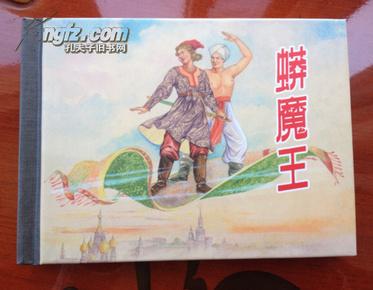 《蟒魔王》上海人美精裝50开 一版一印