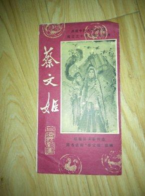 蔡文姬 节目单——庆祝中华人民共和国成立三十周年献礼演出                      --- 【包邮-挂】