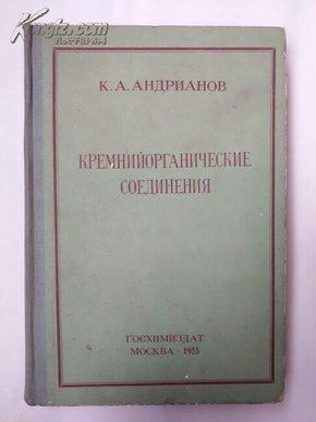 硅有机化合物(俄文版)