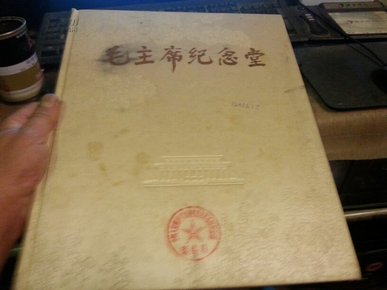 毛主席纪念堂(画册,绸面精装,1978年一版一印】馆藏印章