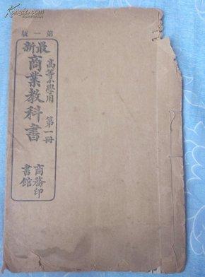 光绪34年初版:最新高等小学商业教科书第一册(有插图)请注意品相