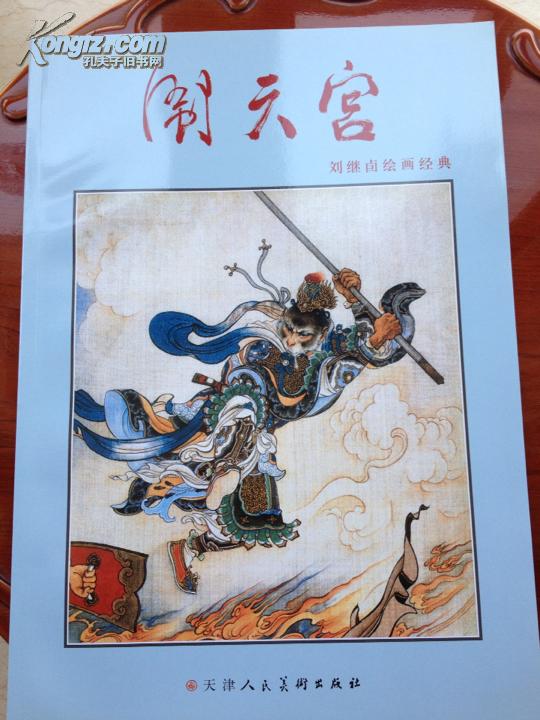 《闹天宮》刘继卣 一版一印 名家名作8开本
