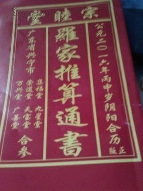 罗家推算通书(2018)