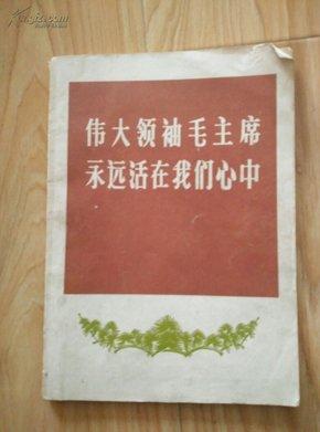 伟大领袖毛主席永远活在我们心中                      --- 【包邮-挂】