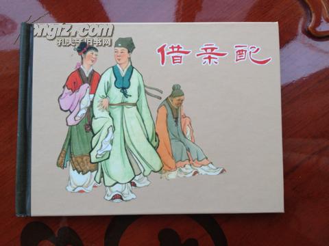 《借亲配》上海人美精裝 一版一印
