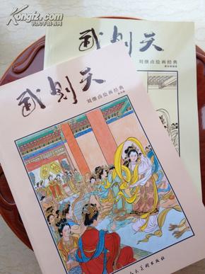 刘继卣 《武则天》一版一印 8开 上下册 彩色版和黑白版