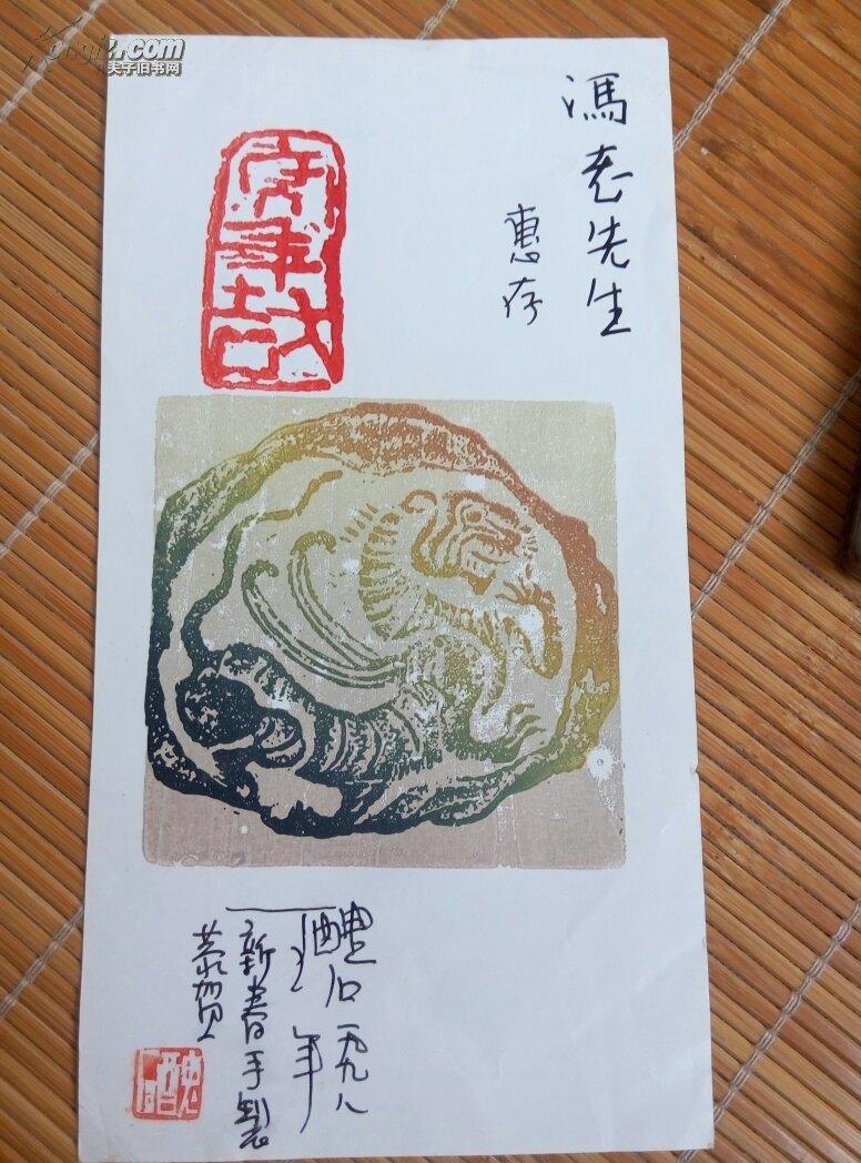 书画篆刻家王丑石(王玺铭)手制版画致 冯其庸贺年卡一枚(10cm×19cm)