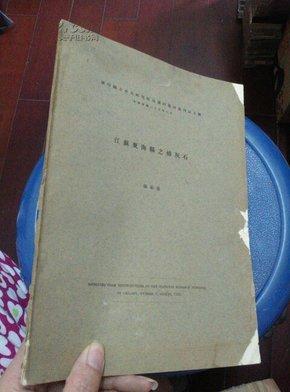 江苏东海县之燐灰石(繁体横版)